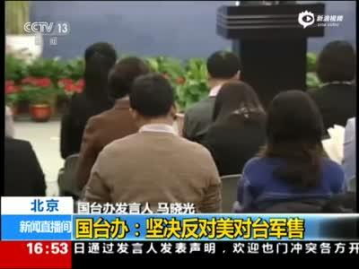 国台办:坚决反对任何国家向台湾出售武器