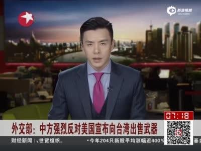 外交部召见美官员:强烈反对美向台湾出售武器