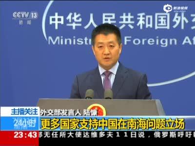 外交部:更多国家支持中国在南海问题立场