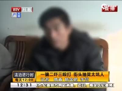 暗拍北京街头抽奖骗局 被骗男子遭追打不敢报警