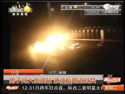 实拍江西男子闯入加油站 往身上淋油后路边自焚