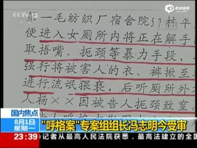 呼格案主办人冯志明受审 3400余万财产来源不明