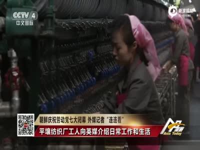 现场:朝鲜庆祝七大闭幕 金正恩向游行方阵挥手