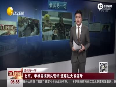 北京街头现半裸男模营销 遭过路大爷痛斥