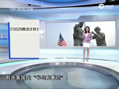 美韩调30万人及核潜艇军演 媒体称攻朝计划已定
