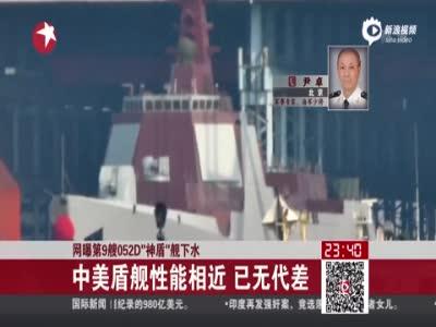 中国第9艘052D新驱逐舰下水 舰首挂上大红花