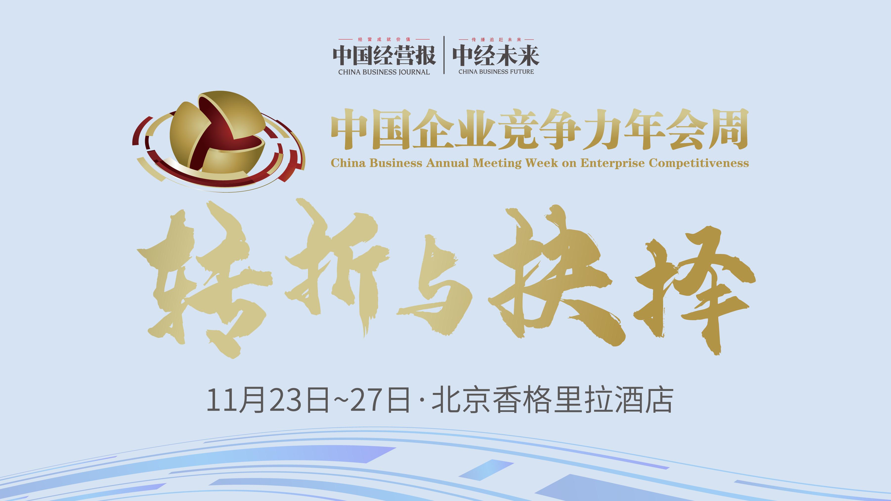 11月25日 2020中國城市運營與發展峰會:張玉良、方明富等演講