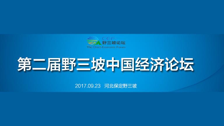 直播:第二届野三坡中国经济论坛