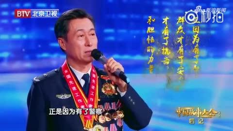 《中国故事大会》张惠领