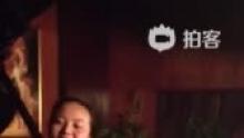 @末日的思念- @LaLuna-yu @刘迅博 @v王ciciv @周围MILA (来自拍客手机客户端 下载地址:http://video.sina.com.cn/app/sinapaike.html)