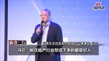 """10月18日,由华夏银行主办、中国中小企业协会联合主办的""""华夏之星""""中国小企业公益大讲堂在北京正式开讲。知名商界领袖、行业协会负责人围绕""""互联网经济下传统企业的转型""""主题,与近400位来自各行业的中小企业主进行现场交流。以下是有商业思想家之称的万通投资控股股份有限公司董事长冯仑先生,在现场的演讲实录:    冯仑:各位朋友,大家下午好!看了前面的视频我也很感动,讲创业的过去,一些具体细节会浮现出来。我今天非常高兴地给大家展示一下中小企业,特别是小企业发展的可能性。    企业的发展跟人是很像的,人这一生当中有几个特别重要的环节。这个环节每一次都会有分杈,而这些分杈就表现了你的人生不同。其实企业也是这样。    在人的一生当中,几个最关键呢?第一件事是出生,就是你落在谁家里,落在哪儿,是兵荒马乱呢?还是太平盛世。这件事已经决定了你后来的很多故事。    第二件事就是学习。上学这件事大概会确定你的价值观。你是在宗教学校上学呢?还是在一个部队学校上学,还是在一个中国社会上学,还是在洋人世界上学。形成你的价值观。    第三件事就是恋爱、出来上班、结婚、娶媳妇。这件事就决定你的社会关系的复杂程度。上班有同事,恋爱有对象,结婚有丈母娘、婆婆这一堆复杂的事,也就是人生的展开就决定了你找什么样的朋友和谁在一起。    等到中年以后才发现原来很多事没想明白,想做一次调整,这叫转型。又开始了后边的事情。当然,最后还有进八宝山的故事。整个人生最后一件事是怎么样处理死亡。    企业发展同样面临这些事情。从小企业长大就相当于一个小孩怎么样长大一样。第一件事是你的出生。比如我跟周总,我们落在哪儿,这件事已经没法选择,他做互联网,我做房地产,我注定了不可能做互联网。这就相当于你注定了是在什么样的家庭。我们每一个孩子都是在父母没征求意见的时候出生的。也就是说当我们出来以后,父母不问我,比如你家里没钱的时候为什么不让我出来。那天我们看到一个土豪丈母娘的故事,那个哥们儿喝大了就指着他的父母,家里没一百万,你怎么让我出来。实际上你选择在哪里,这件事就选择了你未来的人生。    我们发现在早期创业的时候,在海南的成功率是很低的。在中关村的成功率,我们做过统计,其实也不是很高。过去没有《公司法》野蛮生长的时期,成功率很低,最近几年的成功率就高一点。也就是说在不同的地方、不同的时代,成功率是很不一样的。我们在1993年之前,我们1991年开始。1993年之前没有《公司法》,那个时候完全都是江湖世界,在海南整个海口市不到60万人,有20万家公司。其中90%做房地产。所以我说出生很重要,我们生在那儿就成了房地产。现在活下来的连1%都没有。现在海南能数上有名有姓的,从那个时候一直到今天的,很难有200家。    我们现在来看,人在一开始、企业在一开始,刚才我看那个视频很感动,做花种子这个事,在这个过程中肯定是有偶然性。也就是我们选择一个企业做什么和一开始在哪儿做,有非常多的偶然性。    但是,我们会有一个分杈,这个分杈是有概率的。是家境好的成功率高,还是家境坏的成功率高?总体来看是家境中等偏下的成功率高。家境特别好的,他的成功很显著、很耀眼,但多数是不感动人,是有很多别的帮助。家境中下的人,现在能数得上的,中国几百个企业家多数是家境中等偏下的。当你的出生没办法选择的时候,你的基因中有很多因素决定你成功或不成功。    很多家境特别好的人成功概率很低,我们在海南经常讲我们牛逼是自己,别人牛逼是爹,爹不牛逼的时候怎么办?我们以前出门的时候老是碰到爹牛逼的人,我们就想问当你爹不牛逼的时候怎么办?我们是在这个前提下选择的。所以我说第一个起点,虽然我不一样,但我们的未来是可以自己选择的。    当我们进入到第二个阶段,在学习和蓄势价值观的时候,这个时候我们走什么样的路,有时候会迷盲。比如做房地产,是做好人呢?还是做和权力勾结的人呢?是做市场呢?还是做权力?很奇怪,房地产一开始永远是这样的选择。你是靠二大爷拿地呢?还是靠举手拍卖拿地。在房地产行业当中,现在活下来的都不是靠二大爷,都是好人。这个好人是个什么概念呢?在我们早期做企业的时候,好人这个事非常简单,东北话说讲究,你得尊敬人家。同时,做事不能够欺诈。在海南当时有一句话,海南乱的时候,有的时候是以老板为客户,老板就是你的客户,以银行贷款即收入,以调账为经营。过去那个时候没有还账的概念。在海南,好人就是要还贷。    另外就是要制造产品,真正为客户、为社会创造点儿什么。海南那个时候天天过年,夜夜结婚,所有的事情都是空转,最后大家就不创造财务。    在海南这样的情况下,在房地产领域做好人,就是做市场,创造产品。这个事其实非常简单。民营企业,如小企业遇到困难的时候经常拐弯,找一个人批一下,给点儿钱,搞一个事情能不能搞定啊。    我"""