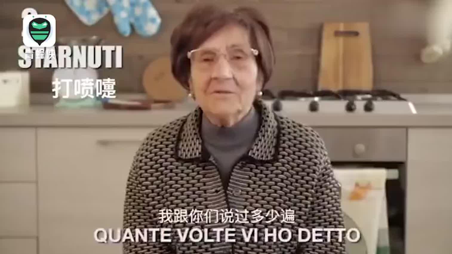 视频|意大利奶奶超可爱的防疫指南 不能亲亲抱抱就