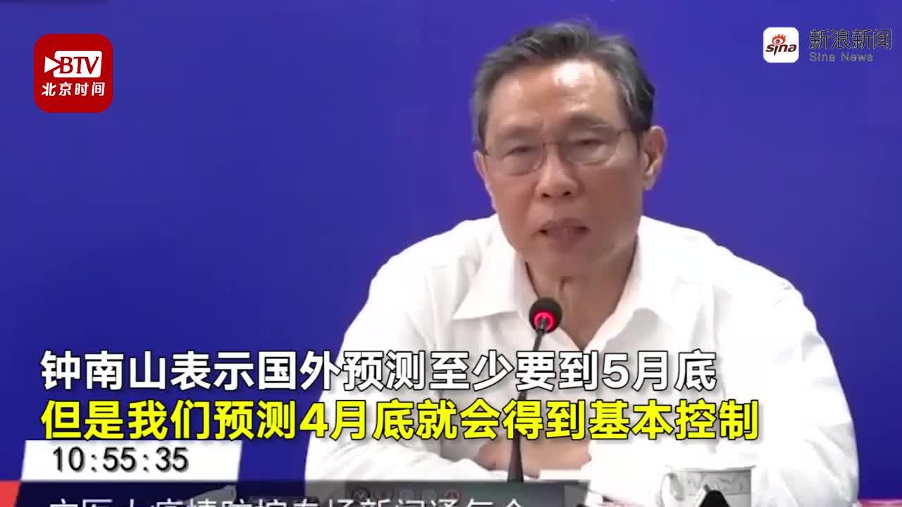 视频|钟南山谈疫情控制胸有成竹:国外说5月底,我