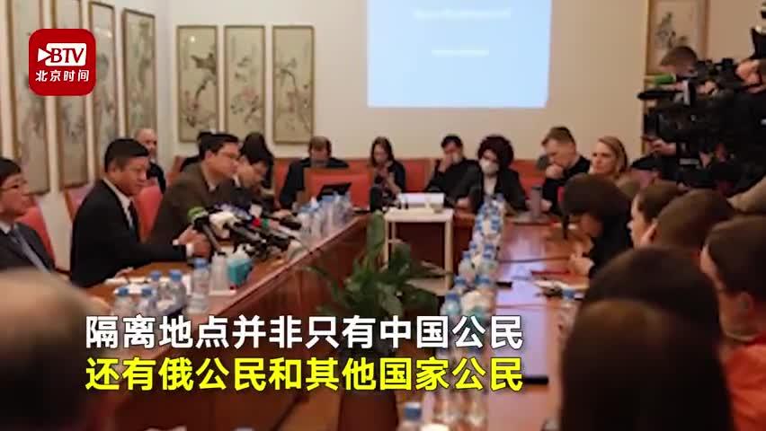 视频-80名中国公民在俄隔离遭虐待不实 造谣者还