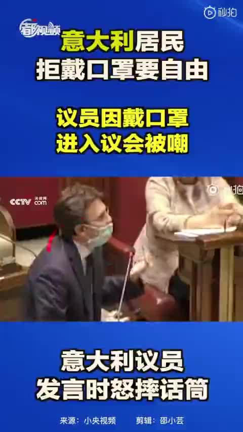 视频-意大利议员戴口罩被嘲怒摔话筒