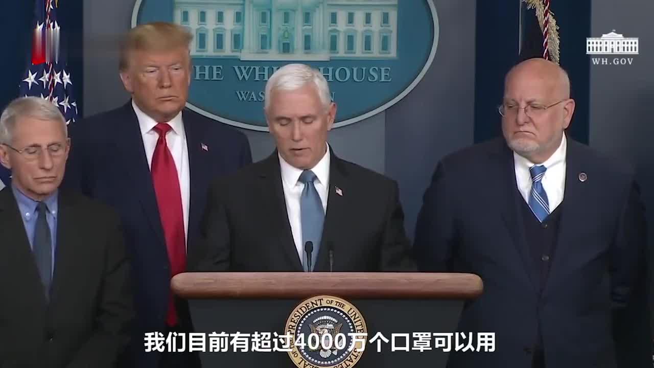 视频-美国副总统彭斯:普通美国人不需要出去买口罩