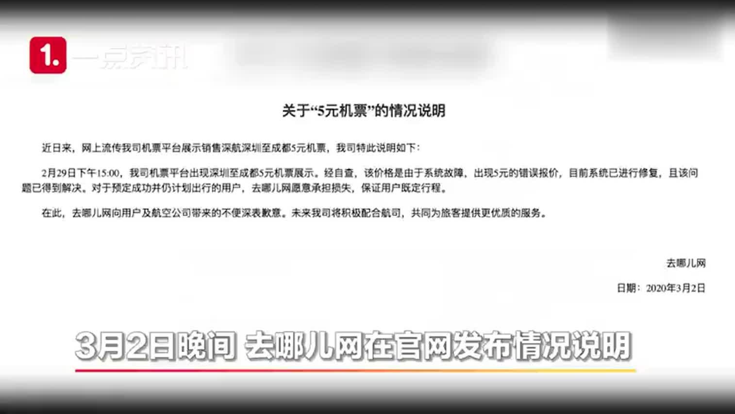 视频-深圳飞成都机票只要5元?去哪儿网:系统故障