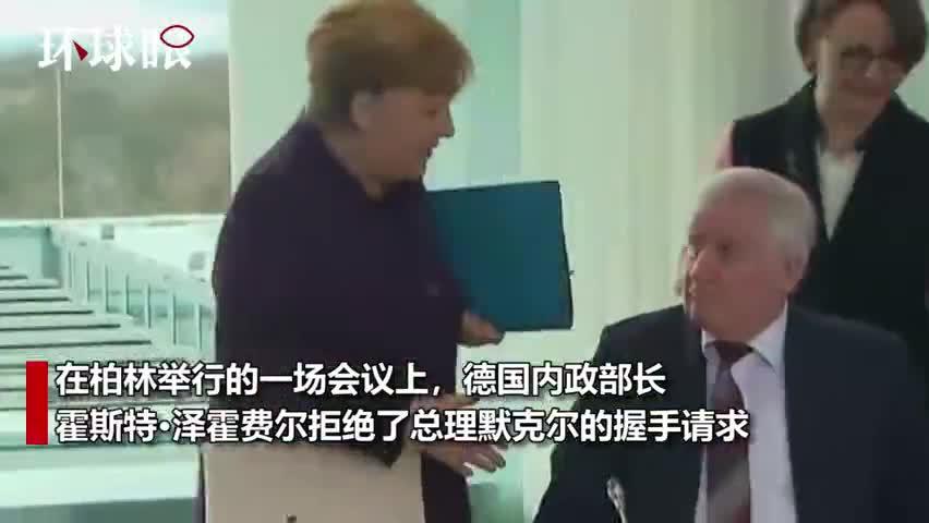 视频 防止接触传染,默克尔与内政部长握手被拒:好