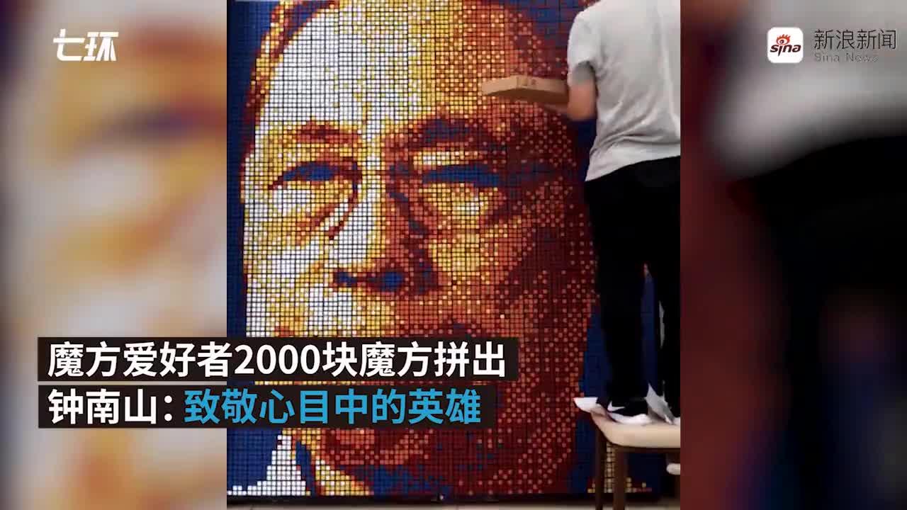 视频-致敬英雄!他用两千块魔方拼出钟南山头像
