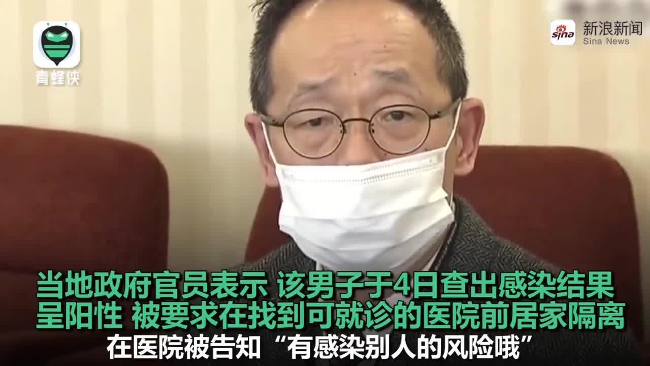 """视频-""""我要散播病毒"""" 日本男子确诊后故意外出用"""