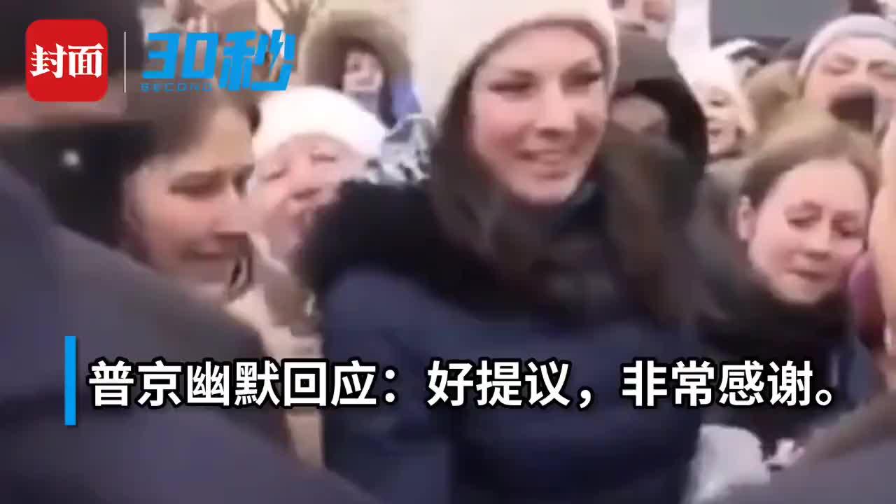 视频-普京视察期间被美女现场求婚 幽默回应:好提