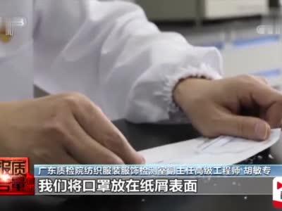 专家教你秒辨口罩质量:合格口罩可吸附大量纸屑