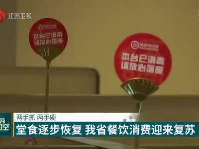 江苏多措并举推进服务业企业复产复工 鼓励居民消费