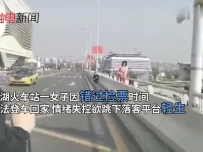 安徽一女子因错过检票时间欲轻生,警察飞身救人