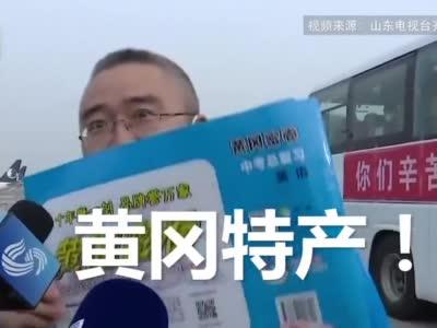 亲爹!#山东医疗队员给孩子带回黄冈密卷#:全套的 都来了