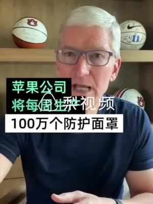 库克:苹果每周生产100万个防护面罩,已捐赠超2000万个口罩