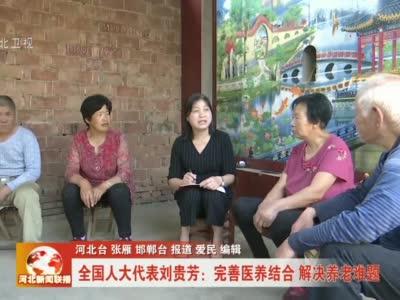 【我的履职】全国人大代表刘贵芳:完善医养结合 解决养老难题