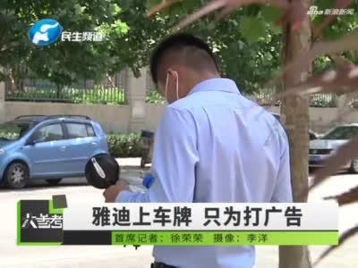 假牌、套牌、广告牌 郑州电动车上牌乱象 您遇到过吗?