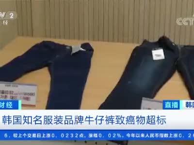 曝光了!韩国多个知名服装品牌含致癌物质、重金属超标!中国有售!穿了皮肤起红疹...