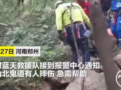 """雨后石滑""""老驴""""失足坠入北鬼道 嵩山救援30多人接力7小时施救"""