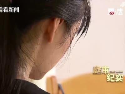 上海一刚毕业女大学生被骗12万 骗子老母亲还要揍她
