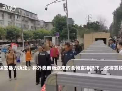 30秒|四川传媒学院保安扔飞外卖?校方回应:系外卖人员冲撞校门起冲突