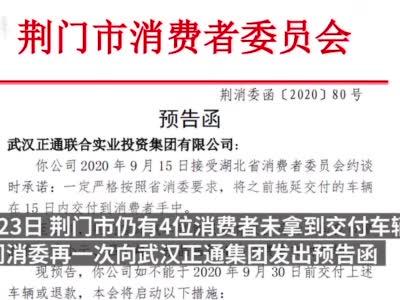 荆门消委预告武汉正通公司:再不按期交车将建议中国消协约谈