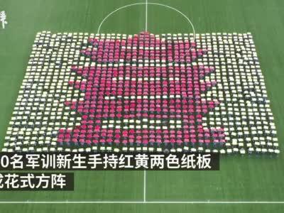 华中农业大学新生组成花式军训方阵,致敬抗疫英雄