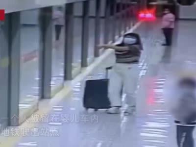 妈妈转身拿行李,2岁宝宝被地铁载走
