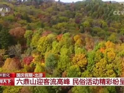 吉林敦化六鼎山文化旅游区盛况亮相央视