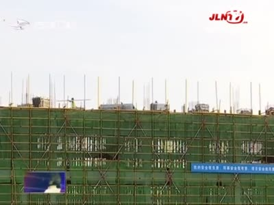 吉林省各地全力推进项目建设