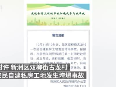 #武汉新洲一自建私房工地发生垮塌# ,2死10伤仍在搜救
