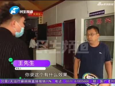 濮阳:洗澡发现摄像头男子投诉隐私全无 老板这样回应