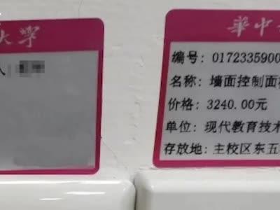 #华中大回应1400元天价按钮#:系多项系统综合价格