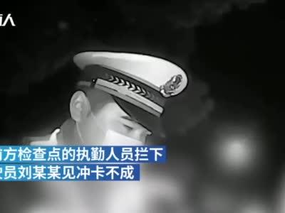 男子冲卡失败表演9次花式假吹气,终抽血鉴定为醉驾