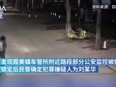 男子连砸10台公安监控:看对着自己就生气