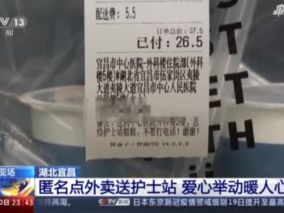 《24小时》湖北宜昌:匿名点外卖送护士站  爱心举动暖人心