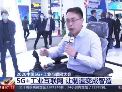 《朝闻天下》2020中国5G 工业互联网大会:5G 工业互联网  让制造变成智造