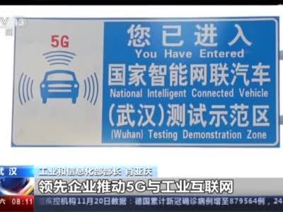 《朝闻天下》2020中国5G 工业互联网大会:我国5G 工业互联网建设项目超1100个