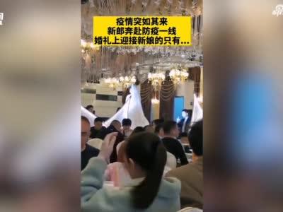 """上海浦东疫情突来,新郎奔赴防疫一线,定好的婚宴""""云举行"""""""